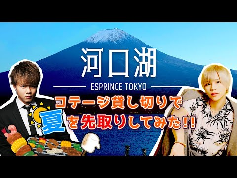 【ESPRINCE TOKYO】 河口湖コテージ貸し切りで夏を先取りしてみた!!!