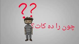 Can you solve it? Kurdish matal/chirok