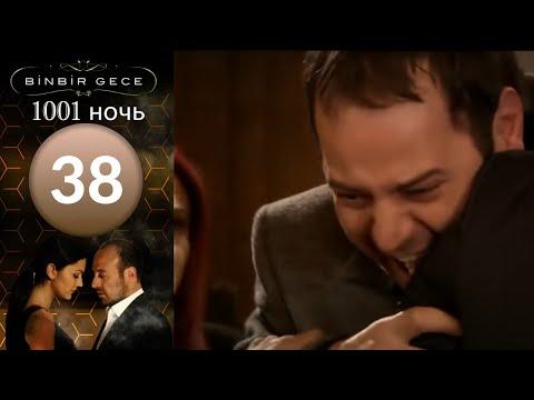1001 тысяча и одна НОЧЬ   38 серия Русский, многоголосный перевод