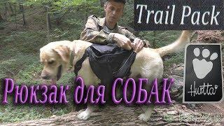 Рюкзак-сумка на собаку Hurtta Outdoors Trail Pack - Вьючная сумка