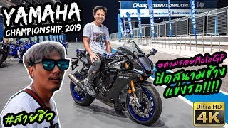 ปิดสนาม แข่งรถ Yamaha Bigbike เสียงโคตรลั่นและมันส์มาก ตามรอย MotoGP