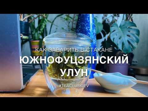 0 - Те Гуань Инь светлый Улун (№1200)