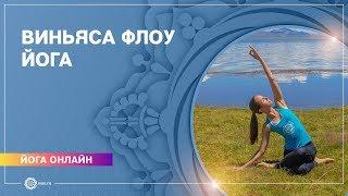 Йога для начинающих. Видео уроки.  Виньяса флоу йога. Динамический комплекс. Вариант 1.