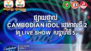 ផ្សាយផ្ទាល់ (Live) Cambodian Idol Season 2 | Live Show Week 5
