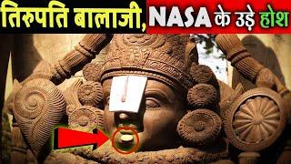 तिरुपति बालाजी के ये रहस्य,NASA के वैज्ञानिक भी नहीं सुलझा पाए || 11 Miracles of Tirupati Balaji