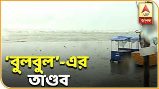 Cyclone Bulbul Makes Landfall, Bakkhali, Kakdwip affected