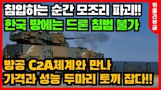 한국에 침입하는 드론을 순식간에 녹여버리는 신형 30m…