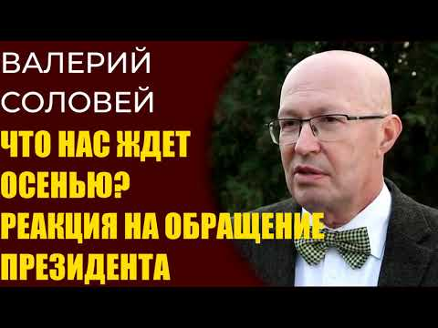 Валерий Соловей -