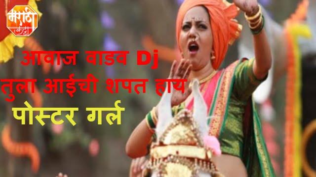 awaz vadhav dj tula aaichi shapath song