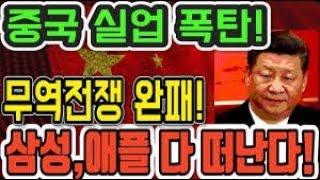 중국의 실업폭탄도 터진다! 중국몽 끝났나?? 무역전쟁 …