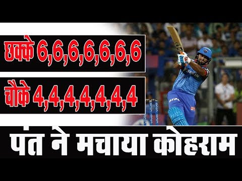 Rishabh Pant powers Delhi Capitals to 213/6 against Mumbai Indians | MI vs DC Live Score, IPL 2019