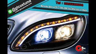 แต่งรถ Mercedes Benz w220 ปี 1999-2006 โคมไฟหน้าแต่ง V3 Black โทร 095 6699668 LINE @gtcostume
