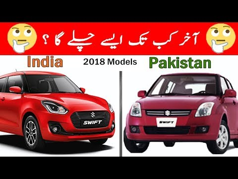 Pakistan Cars Vs Indian Cars | Itna Difference Q Hai ???