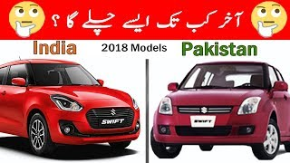 Pakistan Cars Vs Indian Cars   Itna Difference Q Hai ???