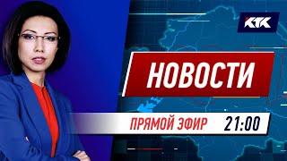 Новости Казахстана на КТК от 24.06.2021