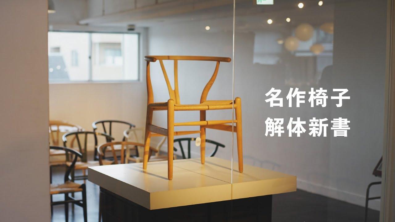 ロングライフデザインが愛され続ける理由【家具デザイナーの視点】