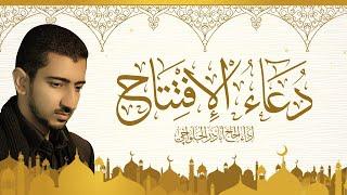دعاء الافتتاح - أباذر الحلواجي | Dua Eftetah