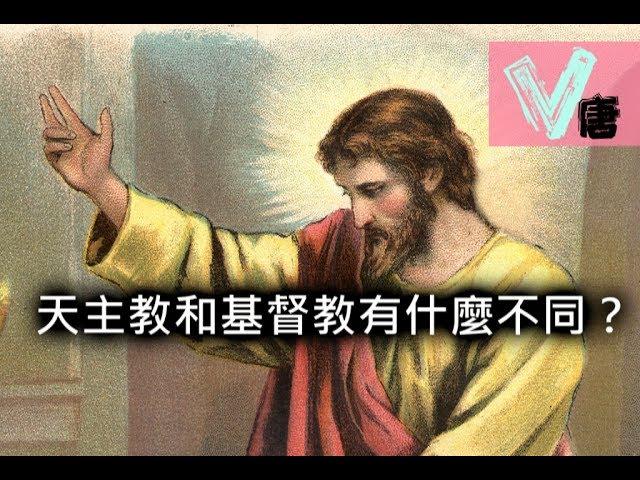 《懶人包》天主教和基督教有什麼不同?【V唐】