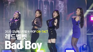 레드벨벳(Red Velvet) - [Bad Boy]