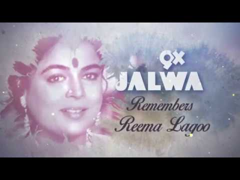 9X Jalwa Remembers Reema Lagoo