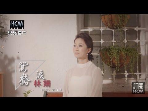 【首播】林姍-鴛鴦淚(官方完整版MV) HD