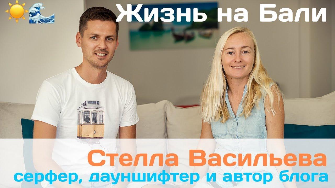 ☀️???? Жизнь на Бали. Стелла Васильева - серфер, дауншифтер и автор блога Baliblogger.ru