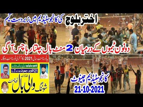 Download 21-10-2021 کانجوسٹیڈیم - Akhtar Baloch VS Faisal Bhatti | پہلی گیم مکمل | Volleyball New Match 2021