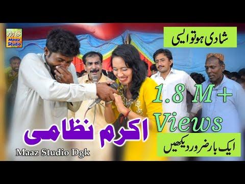 Akram Nizami wedding Comedy stage Show DG khan 2018 thumbnail