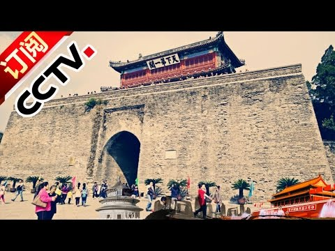 《地理中国》 20161107 山海雄关·险山重关 | CCTV