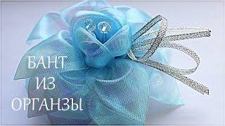 Голубые Банты из органзы Своими Руками Blue Bows Organza Hand Made