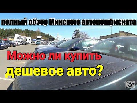 РАСПРОДАЖА конфискованных АВТО (полный обзор.все авто)Ч1