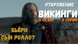 Викинги обзор 5 Сезон 11 Серия | Промо 5 Сезон 12 Серия Викинги