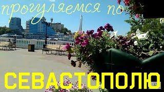 Прогуляемся по Севастополю. Часть первая