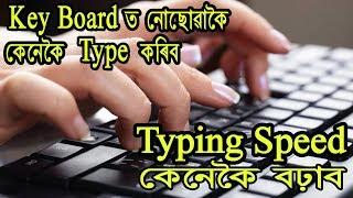 Assamese Typing Tutorial