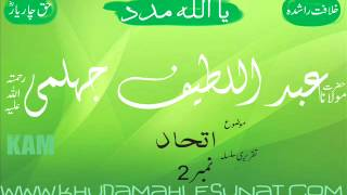 molana abdul lateef jehlmi.sereis:2