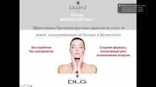 Жан Бартемёф о LIFTING INTENSE компании DLG (DlifeGlobal) Thumbnail