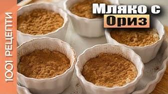 Мляко с ориз и канела - вкусна рецепта от 1001 Рецепти (Вкъщи със Сандра еп.34)