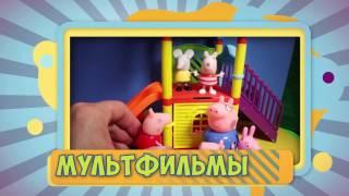 Свинка Пеппа мультик из игрушек на русском для детей