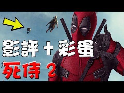 【影評+片尾畫面】死侍2 彩蛋 萬人迷電影院 Deadpool 2 Post credit scene Easter eggs