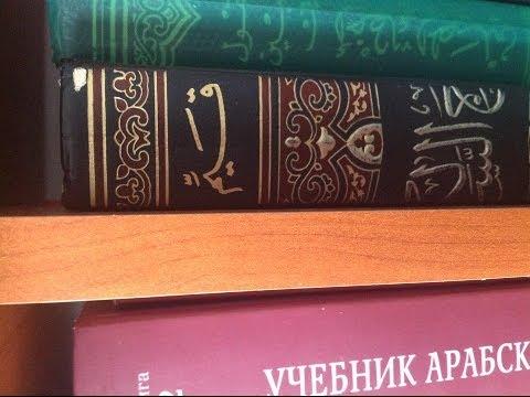 мединский курс том 1 - Сайт arabiya-hayr!