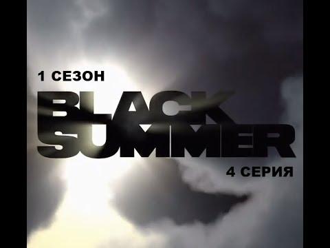 """Обзор сериала """"Чёрное лето"""" 1 сезон 4 серия"""