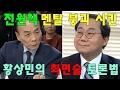 전원책 맥 빠지게 만든 황상민의 최면술 토론법 김진의 혼도 빼놓다 HD