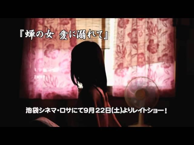映画『ラブ&エロス・シネマ・コレクション2ndシーズン』予告編