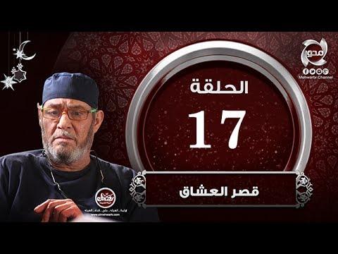 مسلسل قصر العشاق - الحلقة السابعة عشر | Episode 17 - kasr 3oshaq