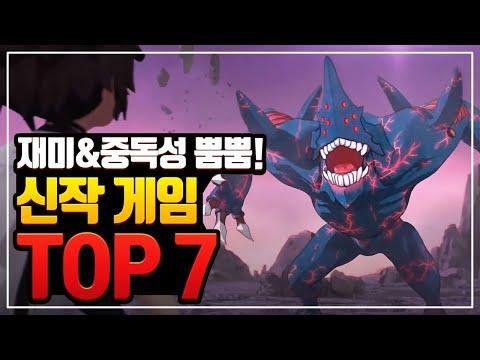 재미와 중독성 모두를 가진 신작 모바일게임 TOP 7 [1/2 기준, 모바일게임 추천]