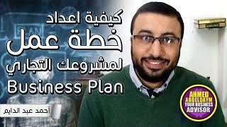 ابدأ مشروعك الخاص | كيفية اعداد خطة عمل مشروع | ? How to write a Business Plan