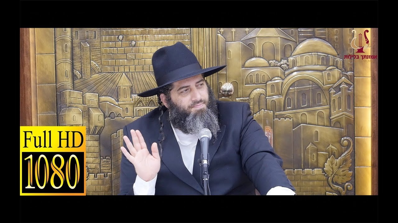 הרב רונן שאולוב במוסר חובה על מסירות נפש של הורים בחינוך הילדים - סבל או נחת - גן יבנה 16-5-2018