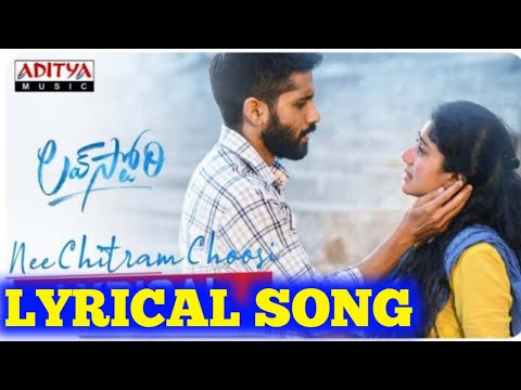 NEE CHITRAM CHOOSI SONG LYRICS IN TELUGU, LOVE STORY