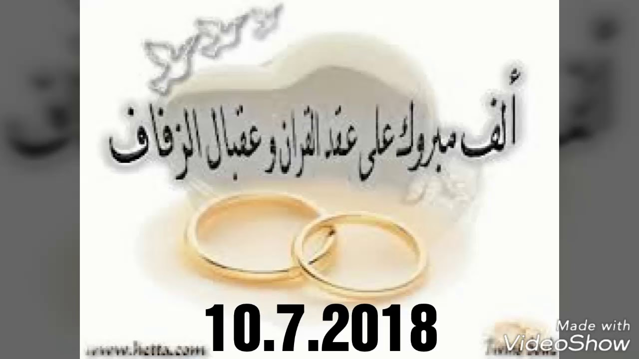 مبروك الخطوبة الف مبروك عقد القران ياخوي