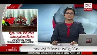 Ada Derana Prime Time News Bulletin 06.55 pm - 2018.06.16